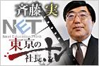 【東京の社長.tv】インタビュー動画
