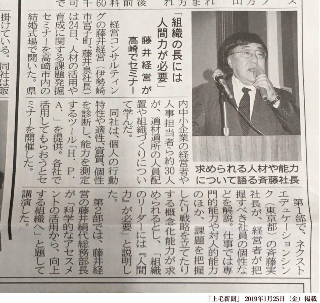2019年1月25日(金)上毛新聞に掲載されました