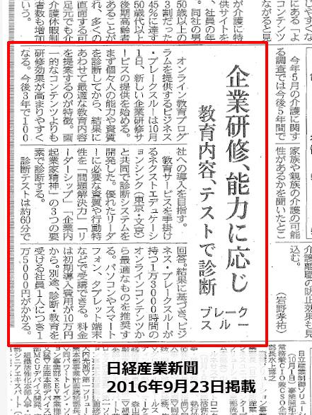 2016年9月23日 日経産業新聞に掲載されました