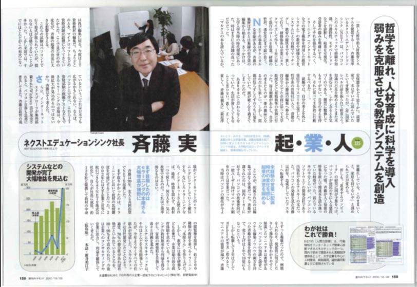 2010年10月23日号「週刊ダイヤモンド」に掲載されました