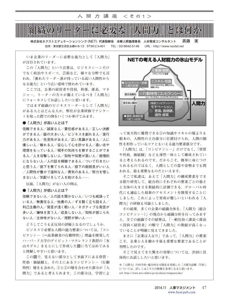 2014年11月5日 『月刊 人事マネジメント』2014年11月号に掲載されました