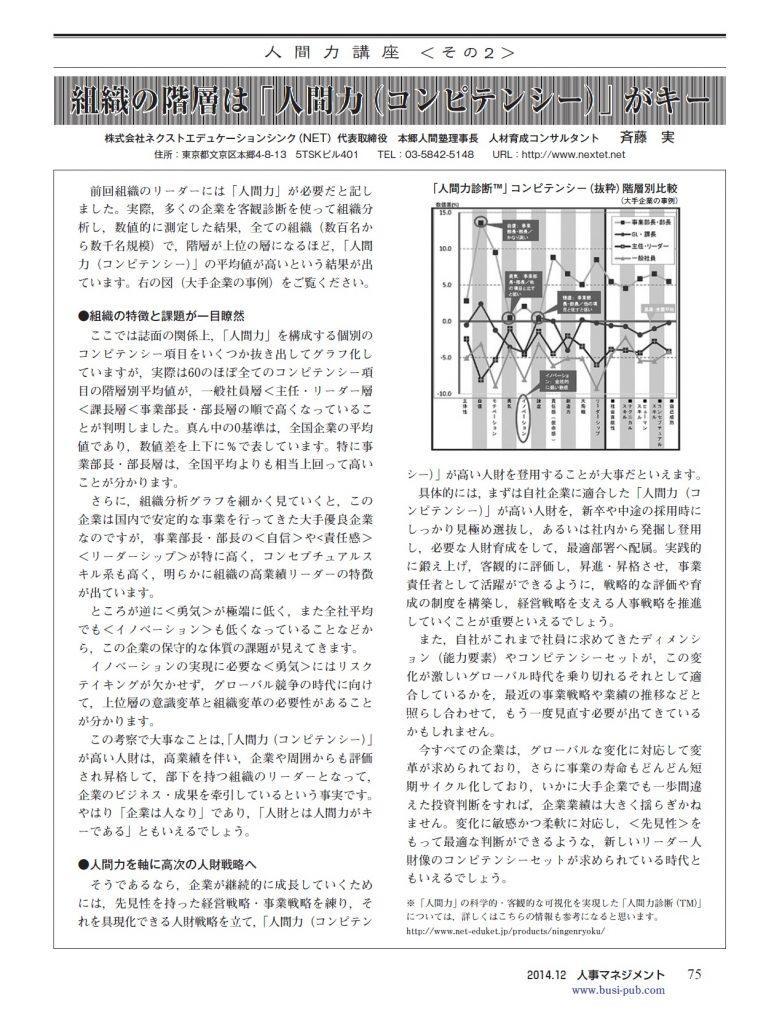 2014年12月5日 『月刊 人事マネジメント』2014年12月号に掲載されました