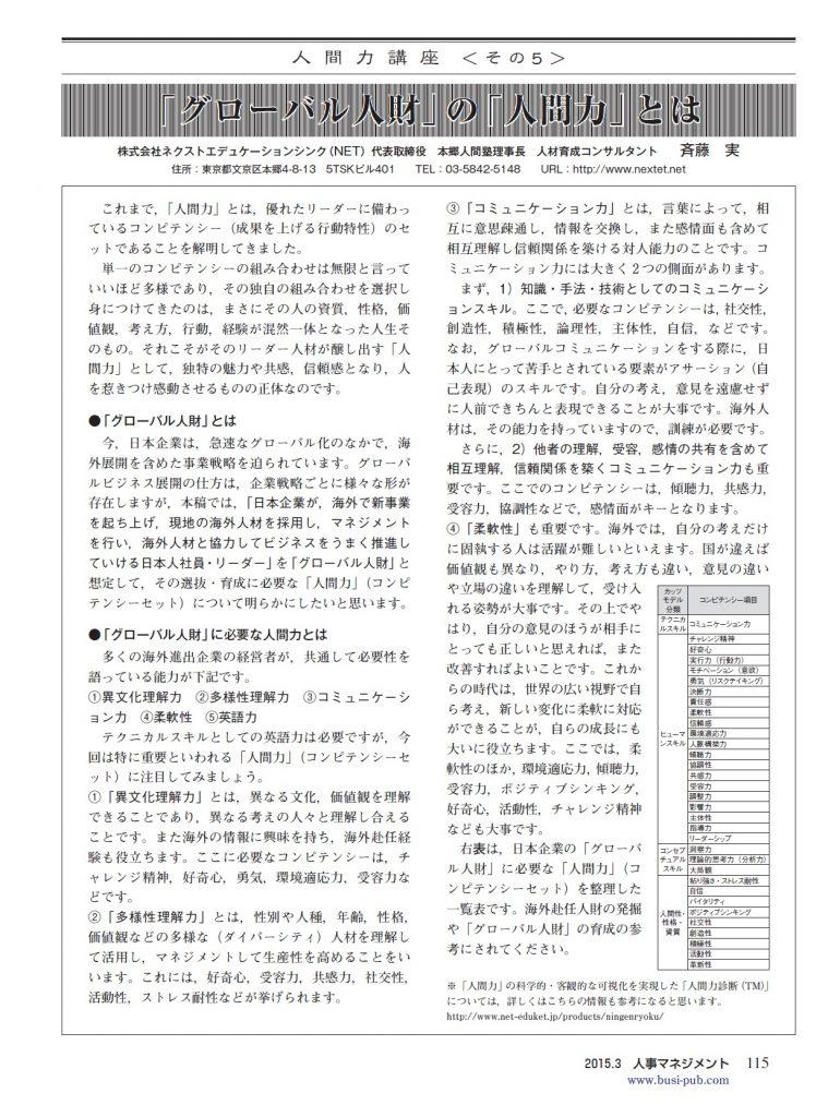 2015年3月5日 『月刊 人事マネジメント』2015年3月号に掲載されました
