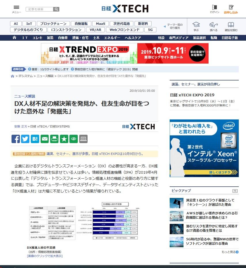 2019年10月1日 日経 xTECH に 弊社アセスメントの活用事例が取材されました