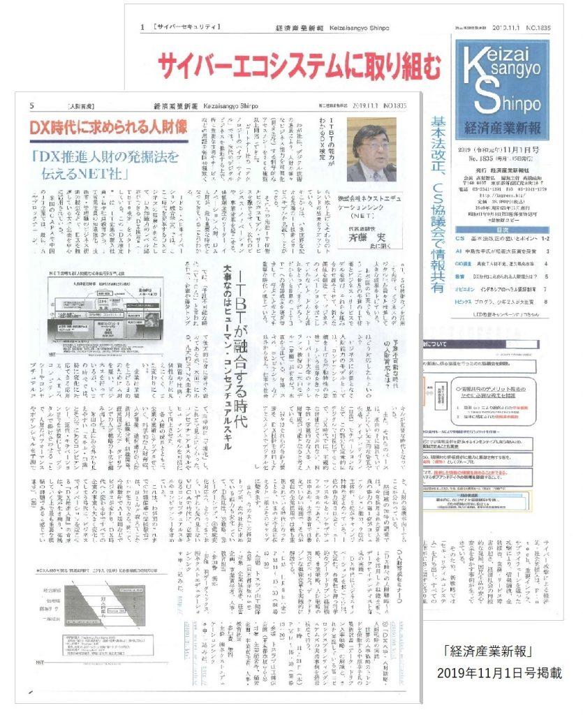 2019年11月1日号「経済産業新報」に弊社代表の斉藤を取材いただきました