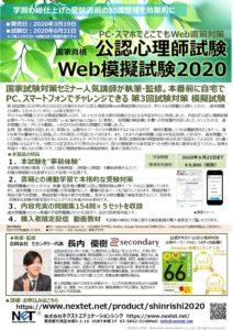 「公認心理師試験Web模擬試験2020」パンフレット