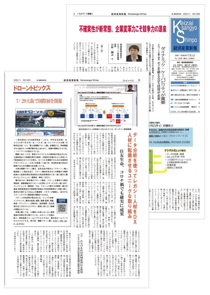 2020年7月1日号「経済産業新報」に弊社アセスメントの活用事例が取材されました