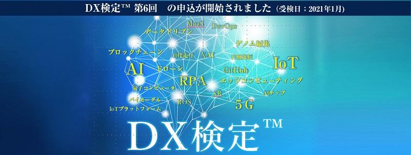 DX検定 第6回の 申込が開始されました