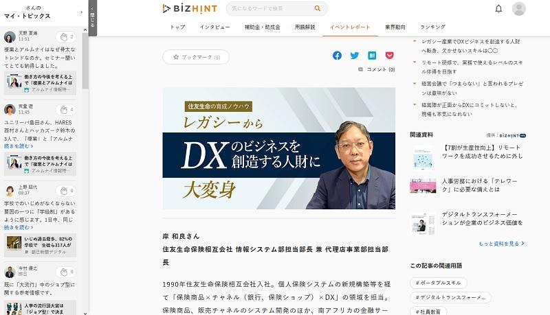 2020年10月15日 【BIZ HINT】に弊社主催のオンラインセミナーの模様が取材・掲載されました