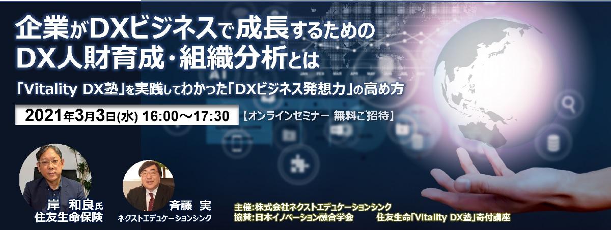 20210303DXセミナー