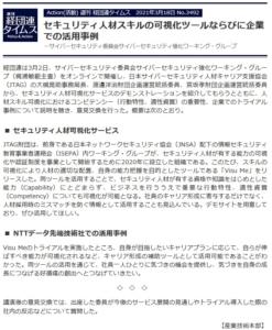 経団連タイムス No.3492 イメージ