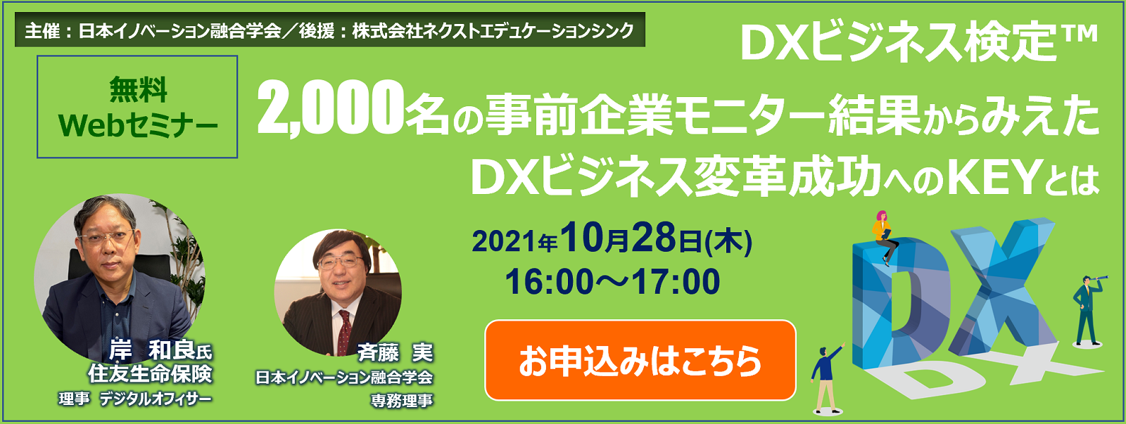 DXビジネス検定Webセミナー